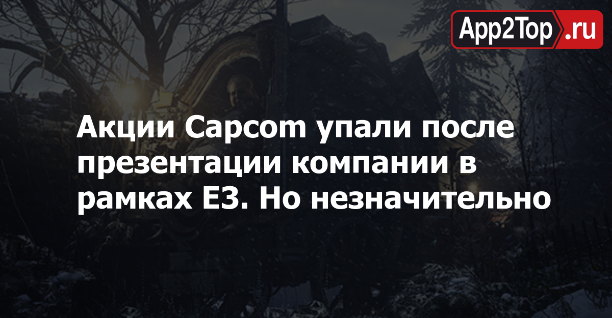 Акции Capcom упали после презентации компании в рамках Е3. Но незначительно