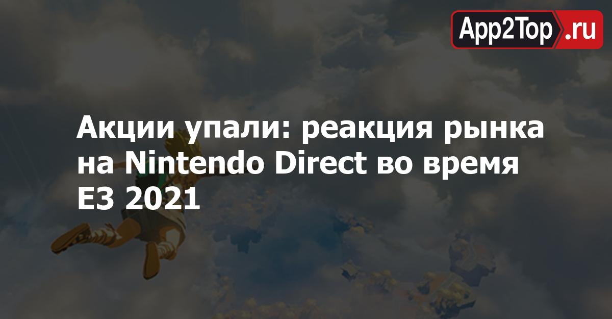 Акции упали: реакция рынка на Nintendo Direct во время E3 2021