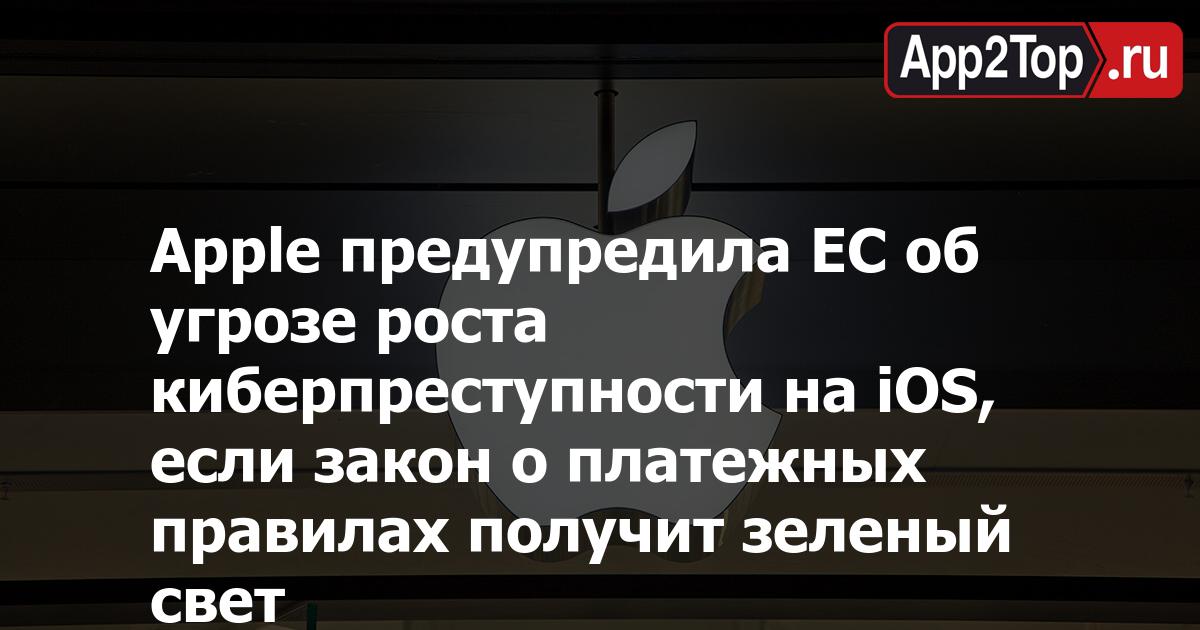 Apple предупредила ЕС об угрозе роста киберпреступности на iOS, если закон о платежных правилах получит зеленый свет