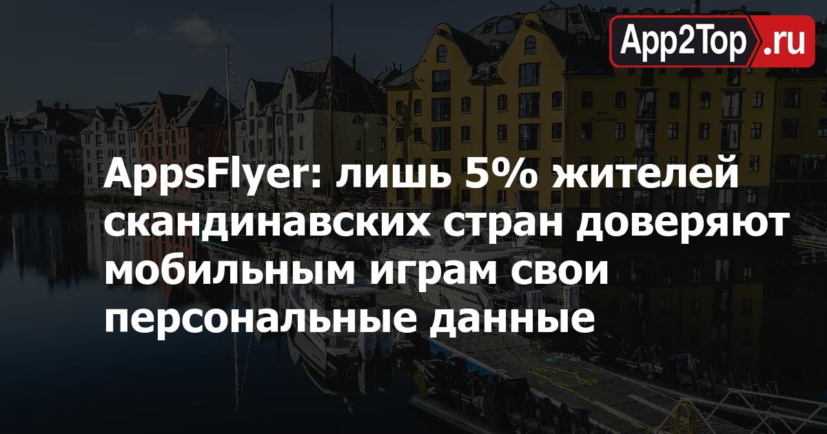 AppsFlyer: лишь 5% жителей скандинавских стран доверяют мобильным играм свои персональные данные