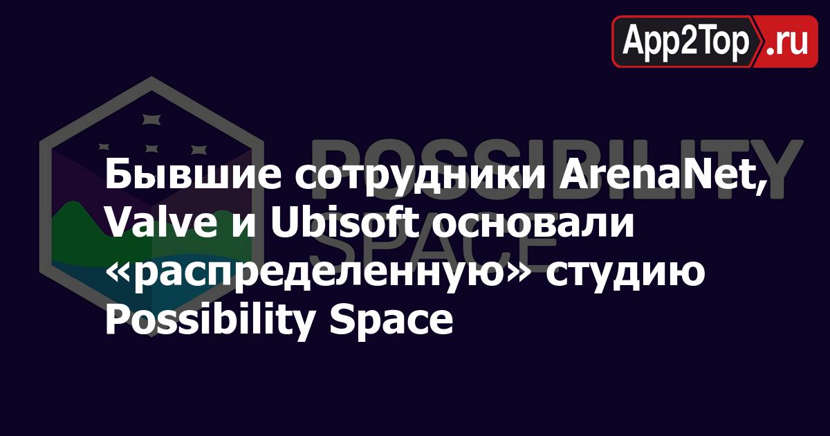 Бывшие сотрудники ArenaNet, Valve и Ubisoft основали «распределенную» студию Possibility Space
