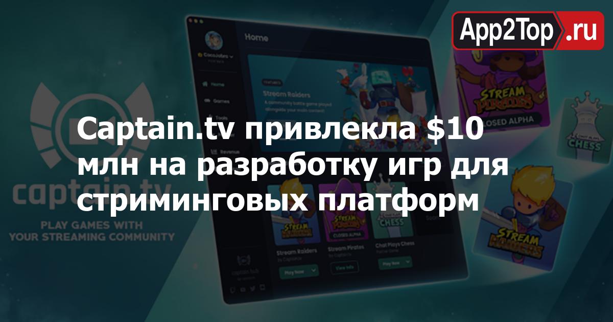 Captain.tv привлекла $10 млн на разработку игр для стриминговых платформ