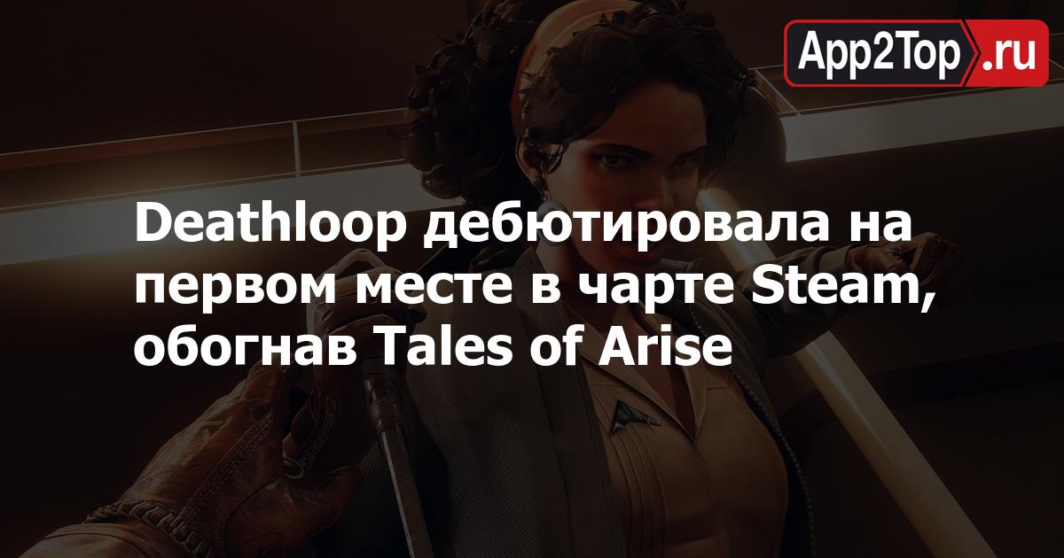 Deathloop дебютировала на первом месте в чарте Steam, обогнав Tales of Arise