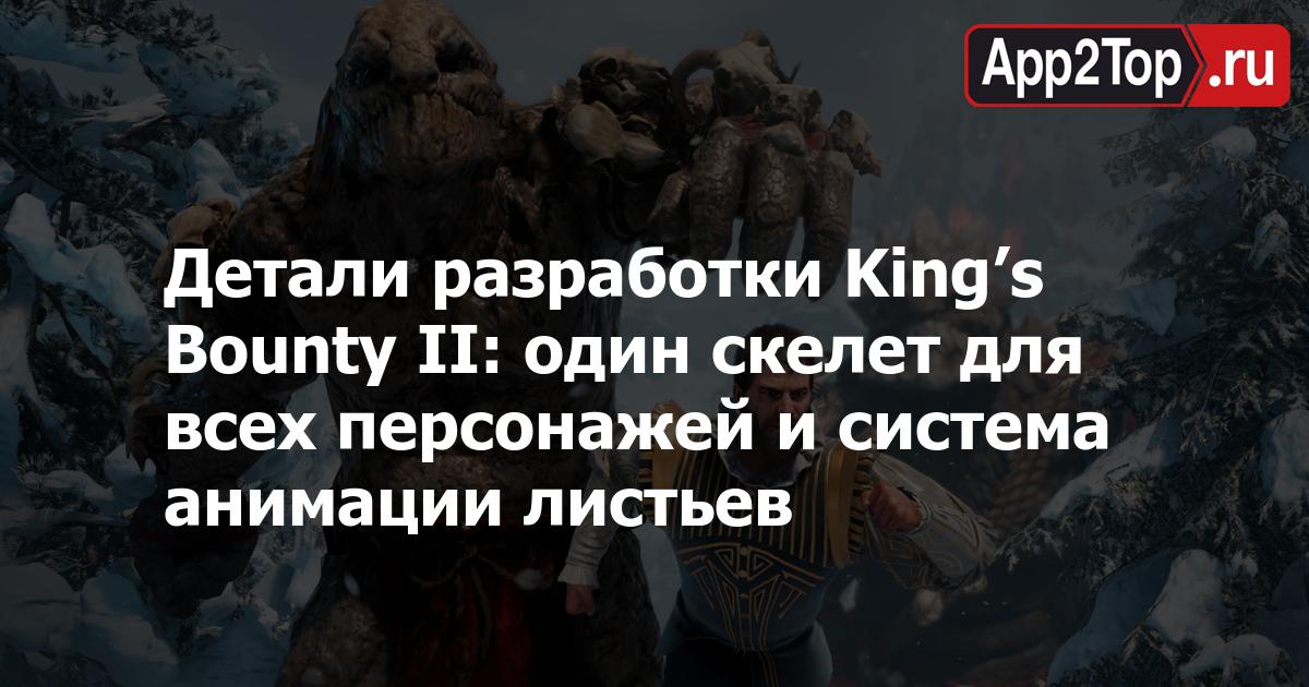 Детали разработки King's Bounty II: один скелет для всех персонажей и система анимации листьев