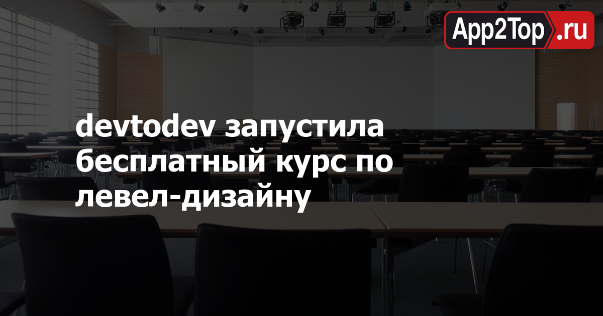 devtodev запустила бесплатный курс по левел-дизайну