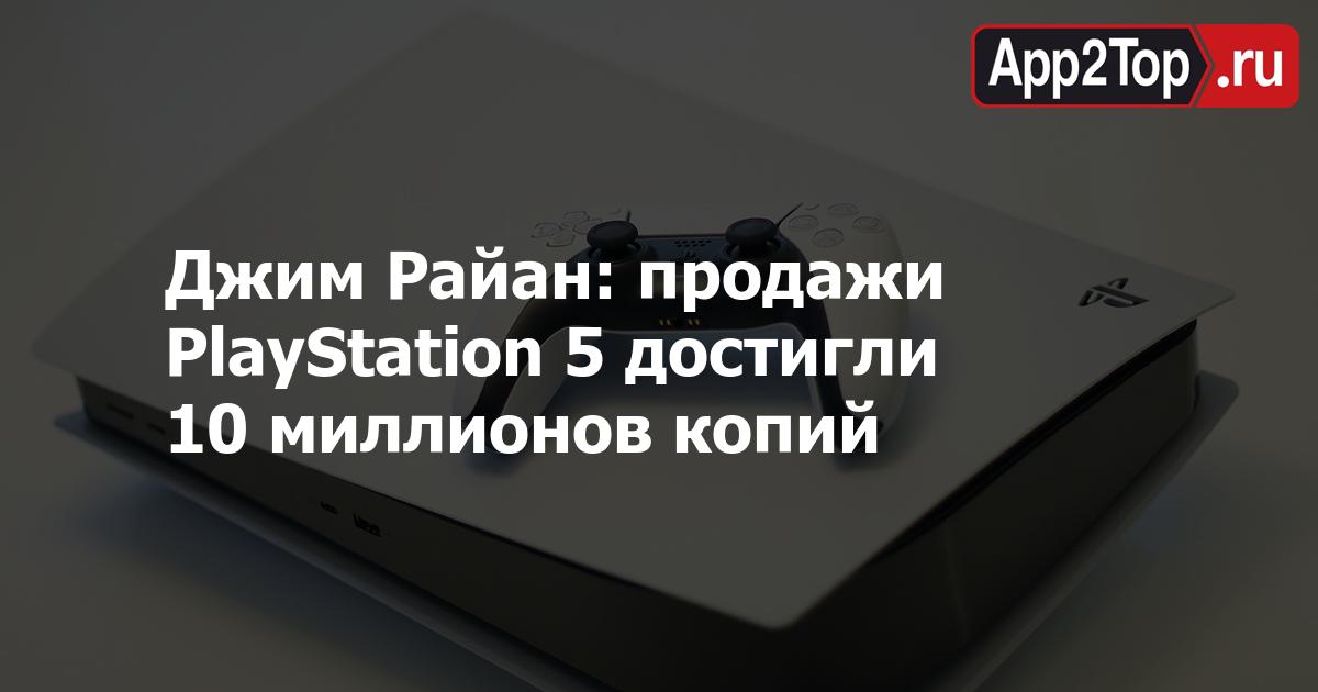 Джим Райан: продажи PlayStation 5 достигли 10 миллионов копий