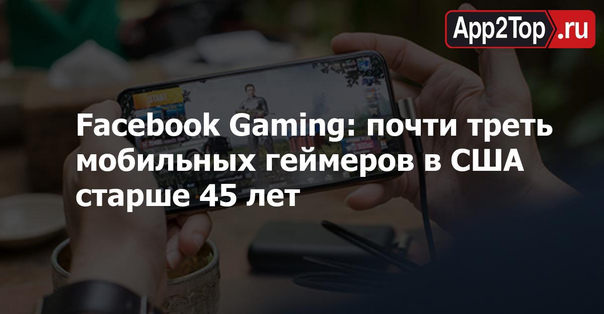 Facebook Gaming: почти треть мобильных геймеров в США старше 45 лет