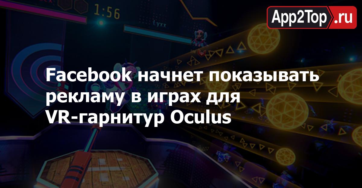 Facebook начнет показывать рекламу в играх для VR-гарнитур Oculus