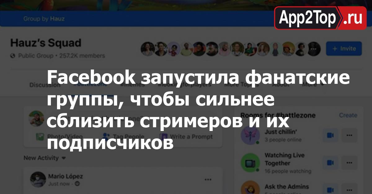 Facebook запустила фанатские группы, чтобы сильнее сблизить стримеров и их подписчиков