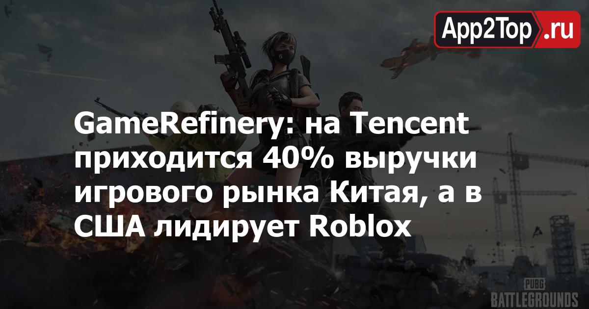 GameRefinery: на Tencent приходится 40% выручки игрового рынка Китая, а в США лидирует Roblox