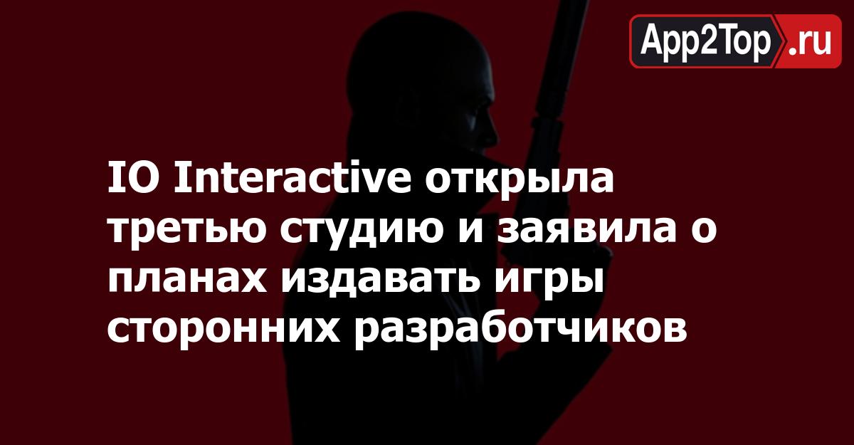 IO Interactive открыла третью студию и заявила о планах издавать игры сторонних разработчиков