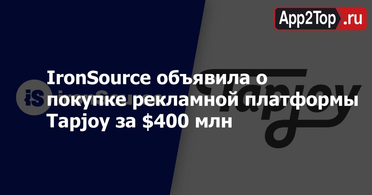 IronSource объявила о покупке рекламной платформы Tapjoy за $400 млн