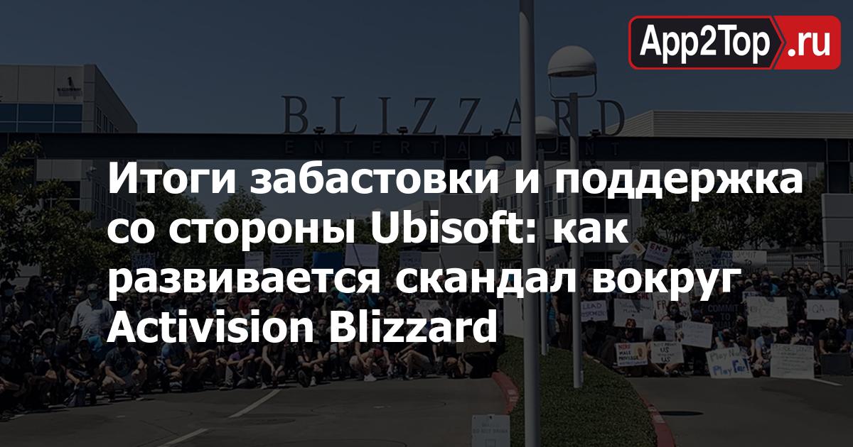 Итоги забастовки и поддержка со стороны Ubisoft: как развивается скандал вокруг Activision Blizzard