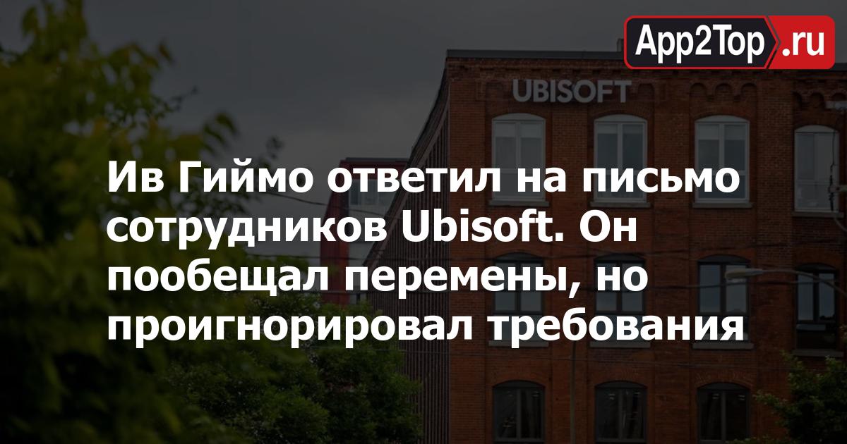 Ив Гиймо ответил на письмо сотрудников Ubisoft. Он пообещал перемены, но проигнорировал требования