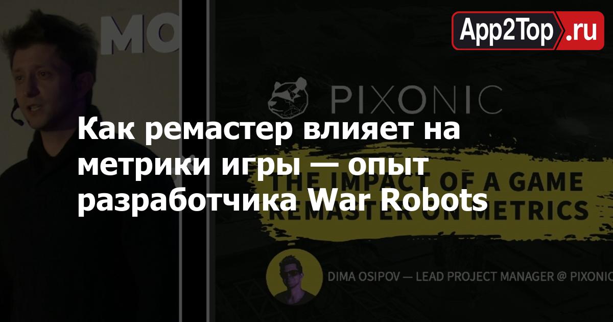 Как ремастер влияет на метрики игры — опыт разработчика War Robots