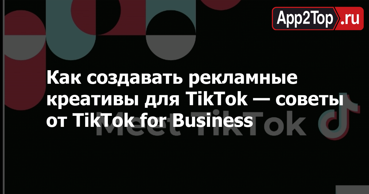 Как создавать рекламные креативы для TikTok — советы от TikTok for Business