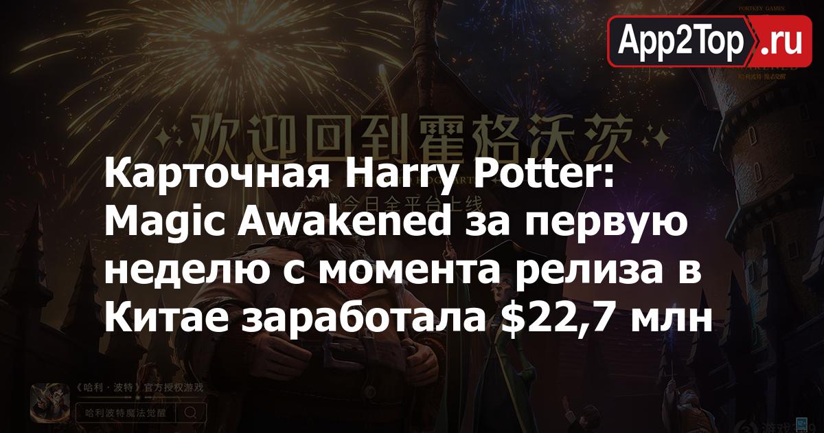 Карточная Harry Potter: Magic Awakened за первую неделю с момента релиза в Китае заработала $22,7 млн
