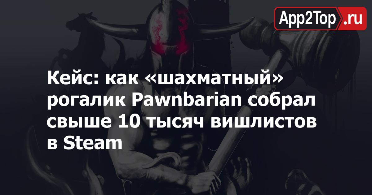 Кейс: как «шахматный» рогалик Pawnbarian собрал свыше 10 тысяч вишлистов в Steam