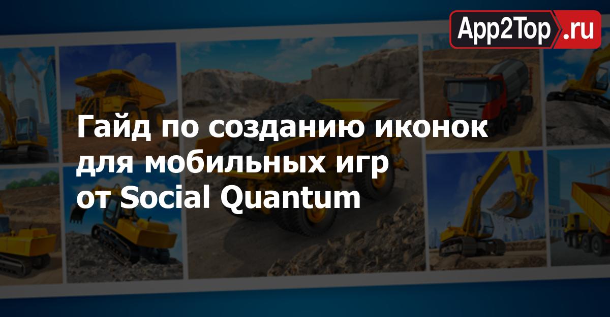 Миры в квадрате: гайд по созданию иконок для мобильных игр от Social Quantum