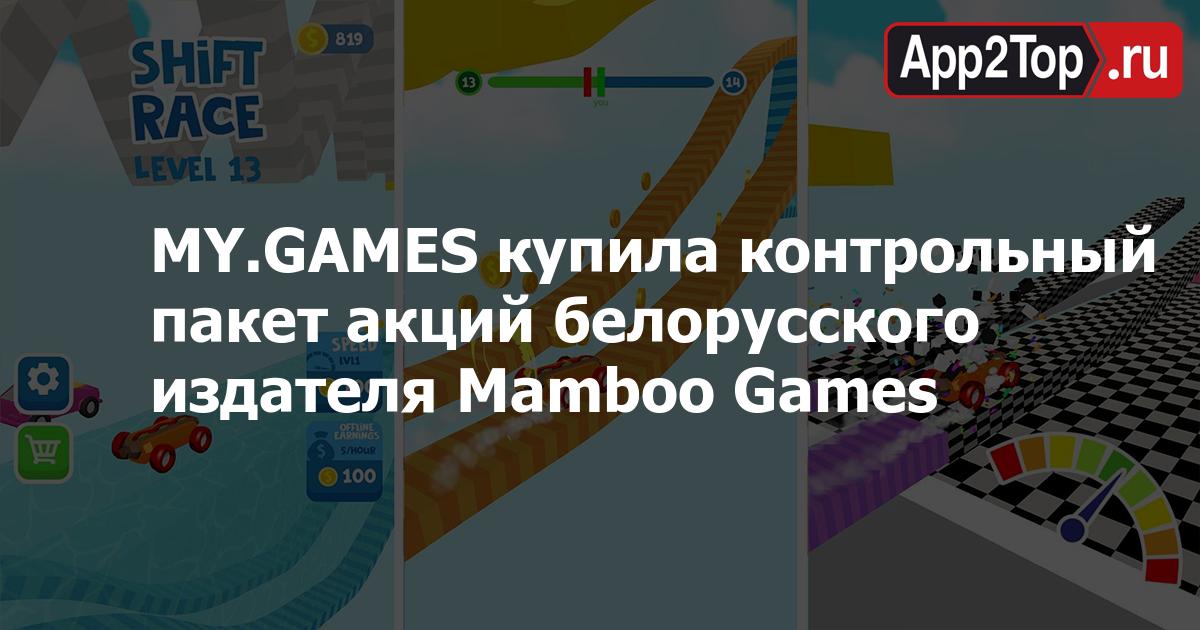 MY.GAMES купила контрольный пакет акций белорусского издателя Mamboo Games