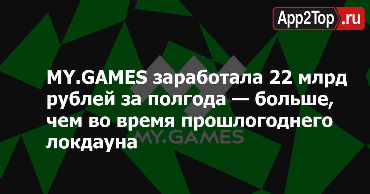 MY.GAMES заработала 22 млрд рублей за полгода — больше, чем во время прошлогоднего локдауна