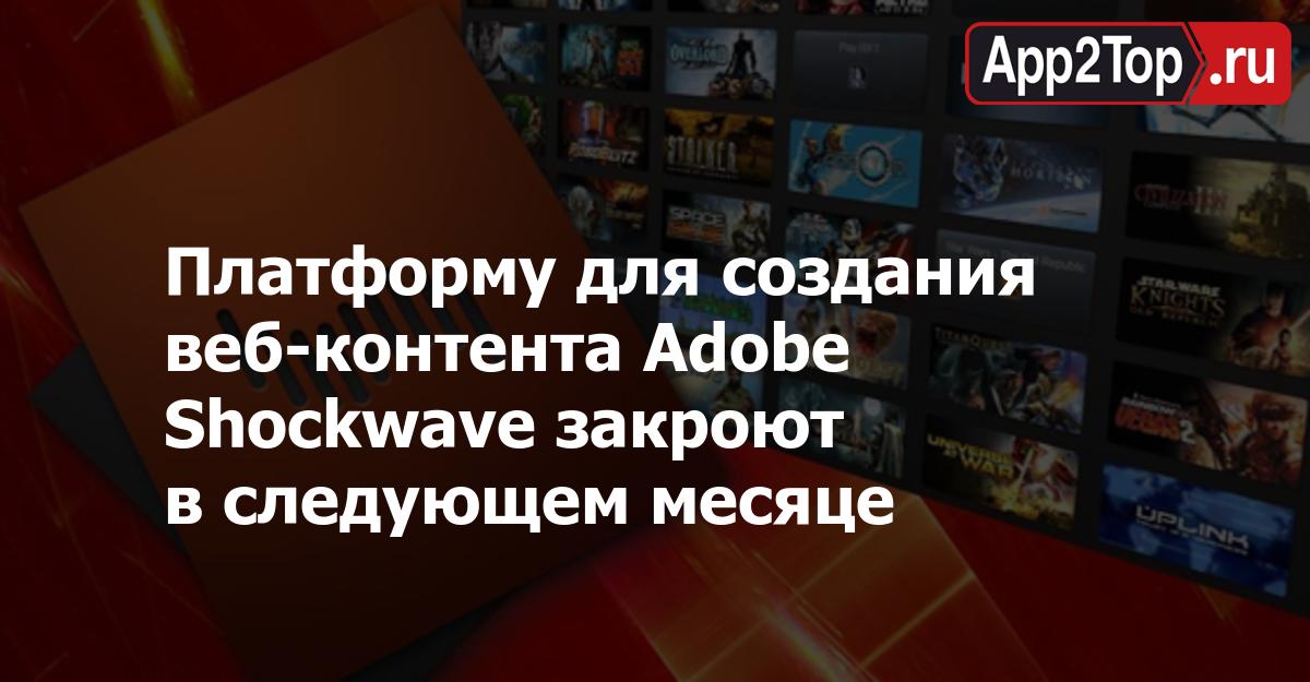 Платформу для создания веб-контента Adobe Shockwave закроют