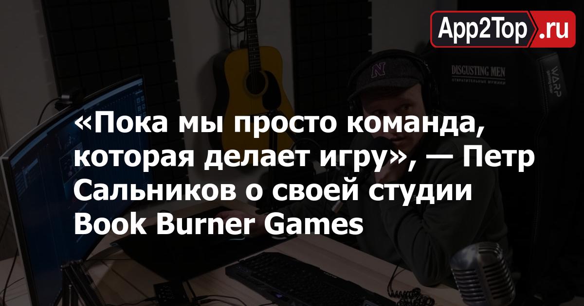 «Пока мы просто команда, которая делает игру», — Петр Сальников о своей студии Book Burner Games