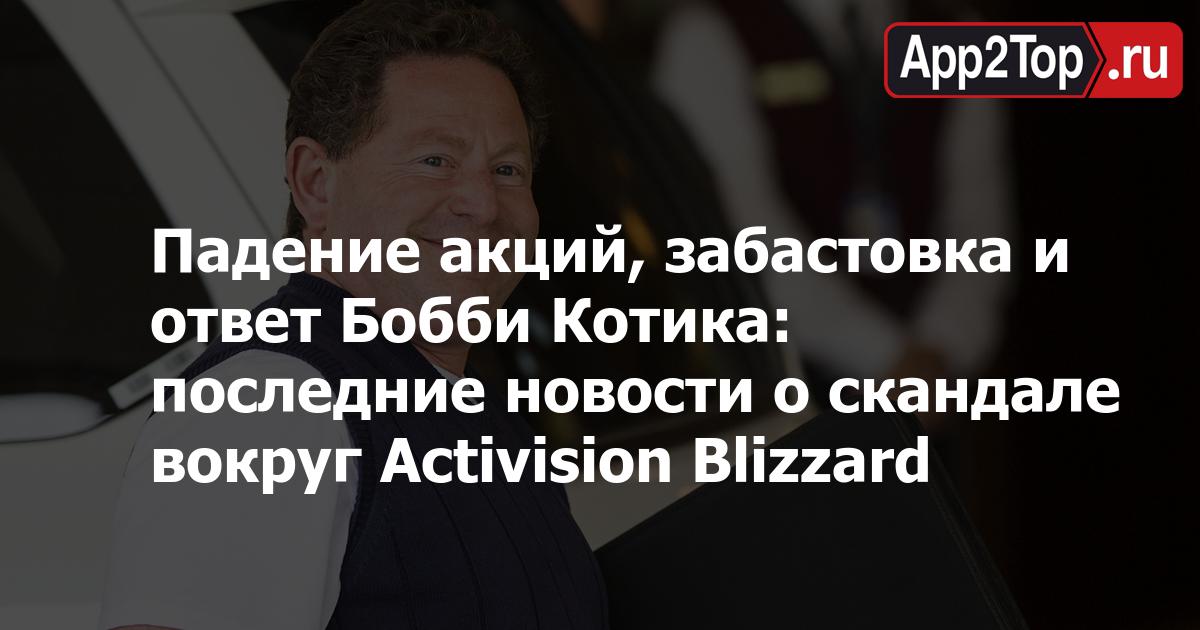 Падение акций, забастовка и ответ Бобби Котика: последние новости о скандале вокруг Activision Blizzard