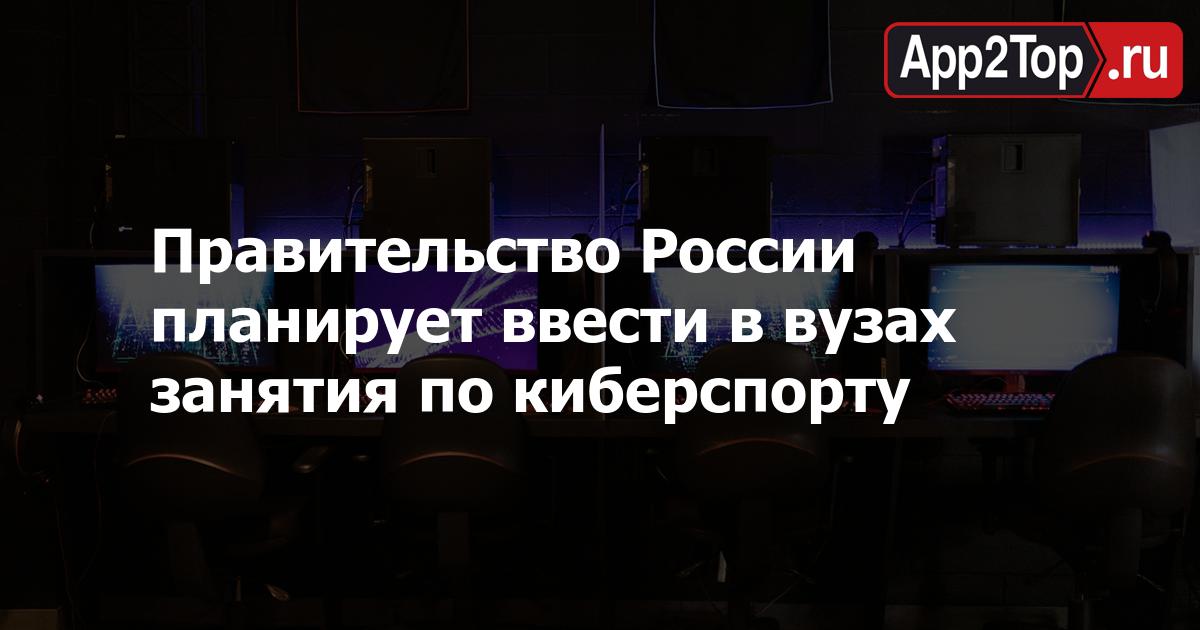 Правительство России планирует ввести в вузах занятия по киберспорту