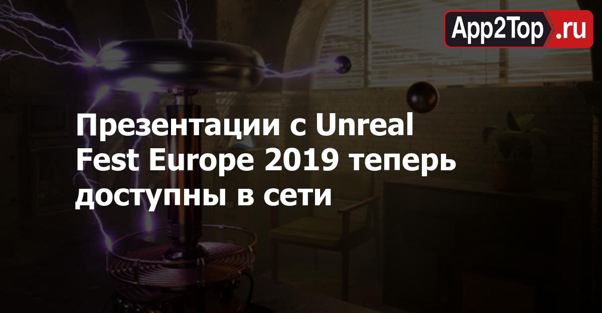 Презентации с Unreal Fest Europe 2019 теперь доступны в сети