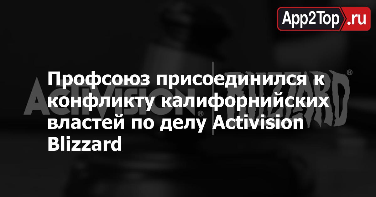 Профсоюз присоединился к конфликту калифорнийских властей по делу Activision Blizzard