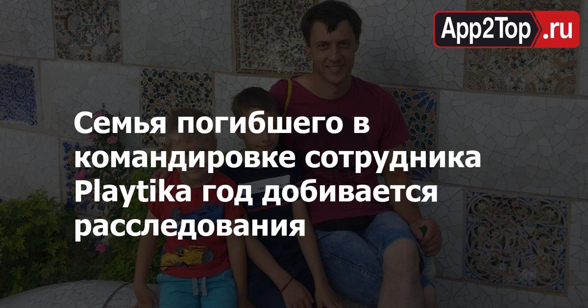 Семья погибшего в командировке сотрудника Playtika год добивается расследования