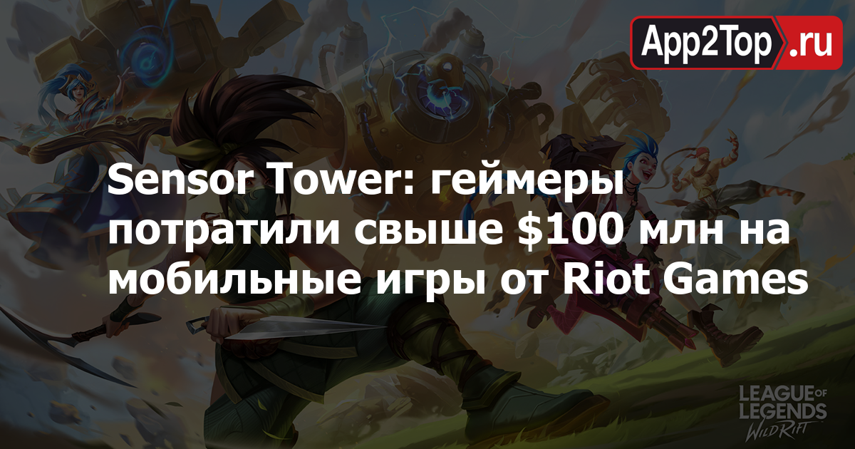 Sensor Tower: геймеры потратили свыше $100 млн на мобильные игры от Riot Games