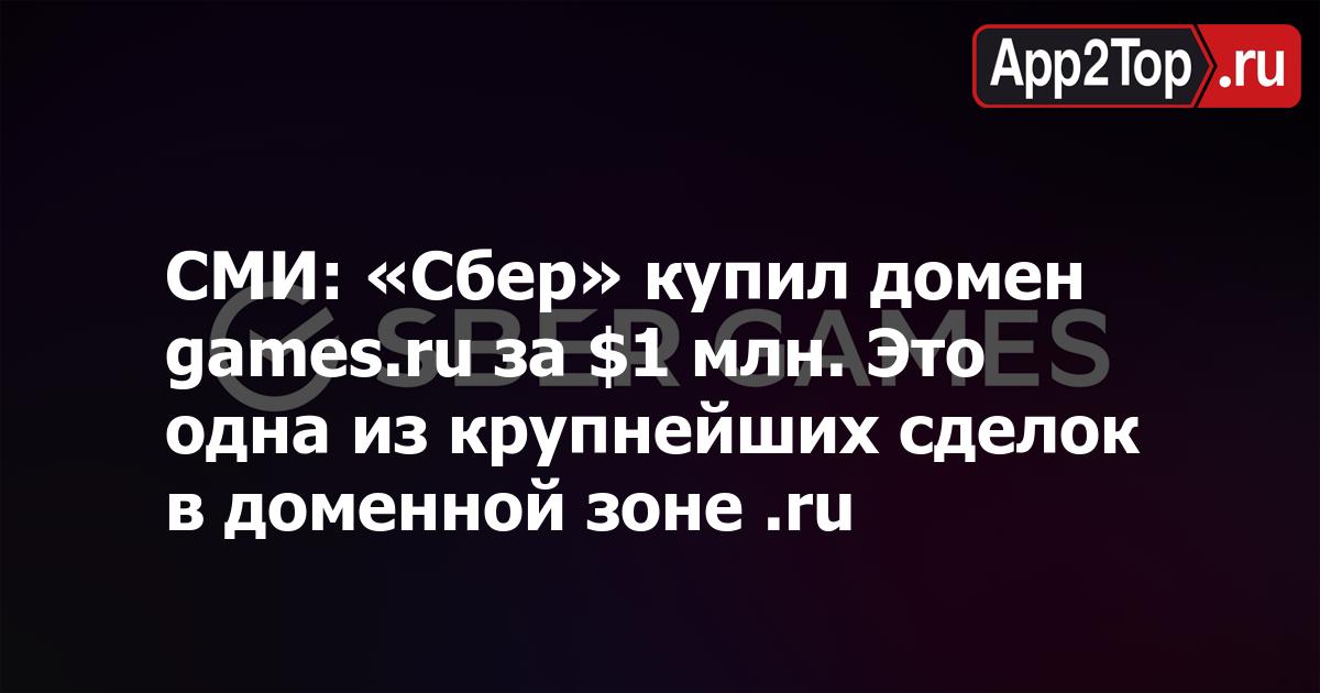 СМИ: «Сбер» купил домен games.ru за $1 млн. Это одна из крупнейших сделок в доменной зоне .ru