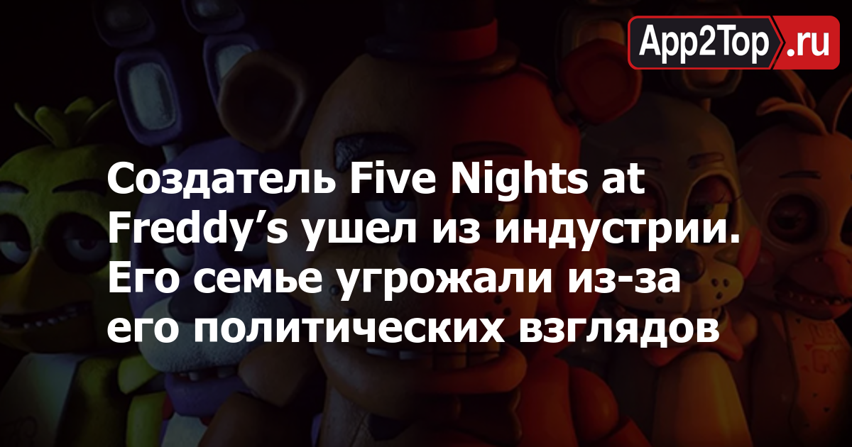 Создатель Five Nights at Freddy's ушел из индустрии. Его семье угрожали из-за его политических взглядов