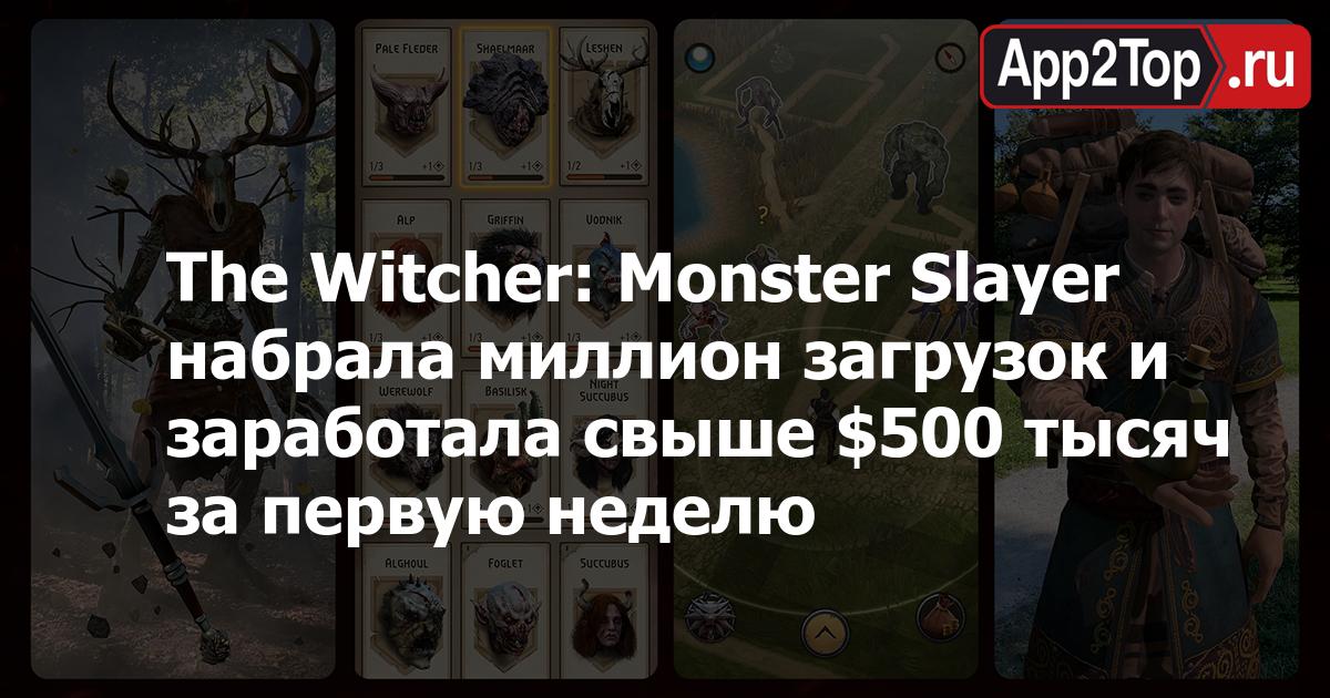 The Witcher: Monster Slayer набрала миллион загрузок и заработала свыше $500 тысяч за первую неделю