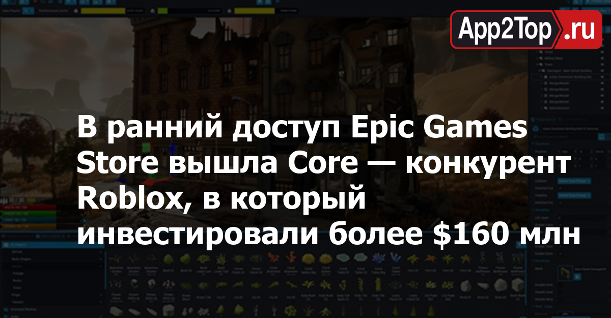 В ранний доступ Epic Games Store вышла Core — конкурент Roblox, в который инвестировали более $160 млн