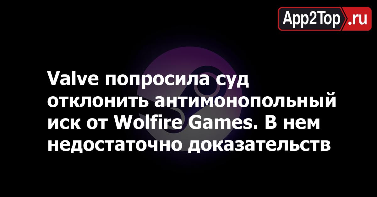Valve попросила суд отклонить антимонопольный иск от Wolfire Games. В нем недостаточно доказательств