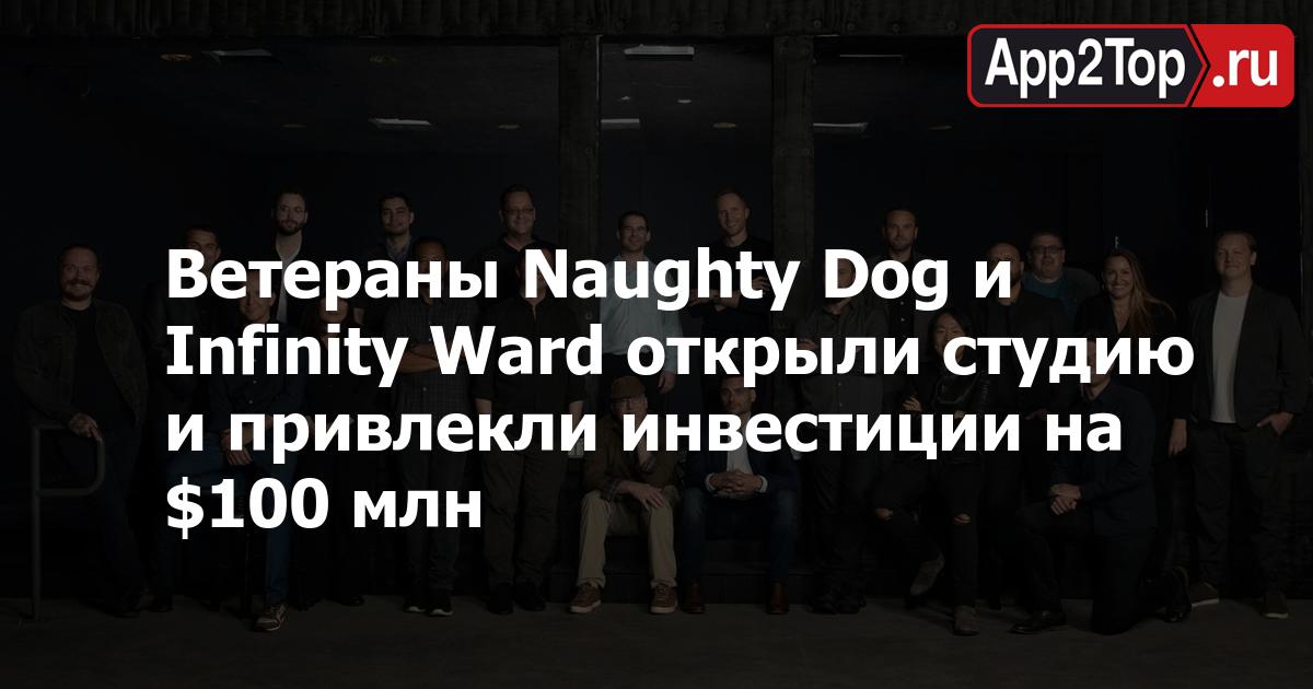 Ветераны Naughty Dog и Infinity Ward открыли студию и привлекли инвестиции на $100 млн