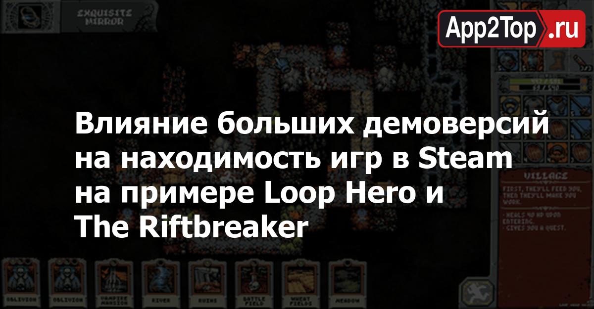 Влияние больших демоверсий на находимость игр в Steam на примере Loop Hero и The Riftbreaker