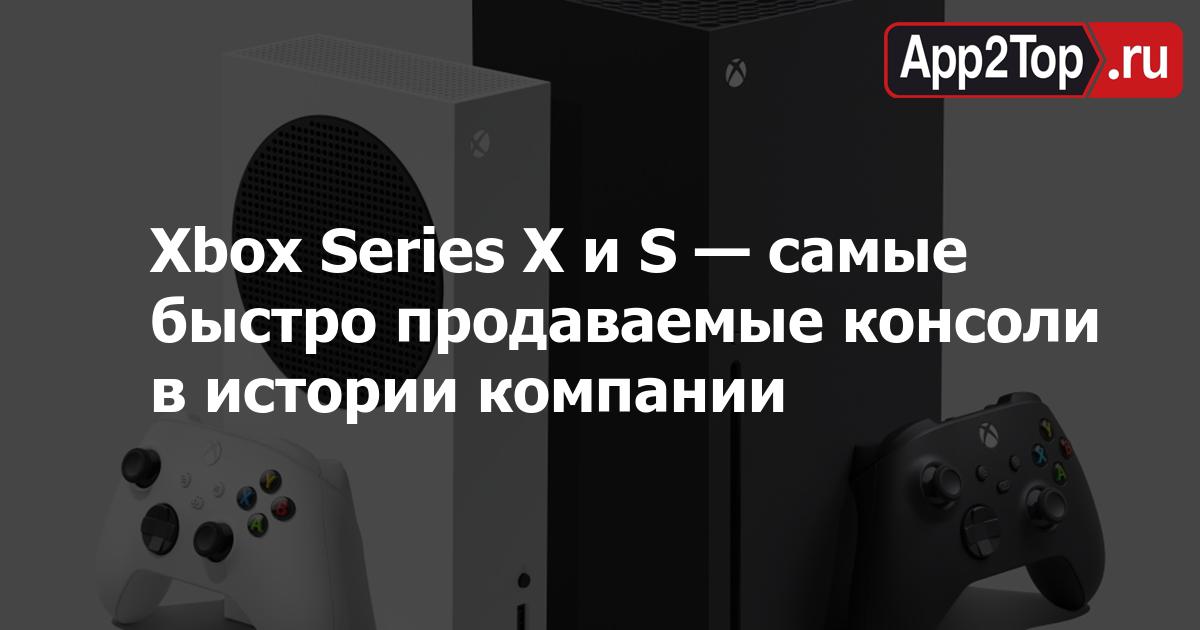 Xbox Series X и S — самые быстро продаваемые консоли в истории компании
