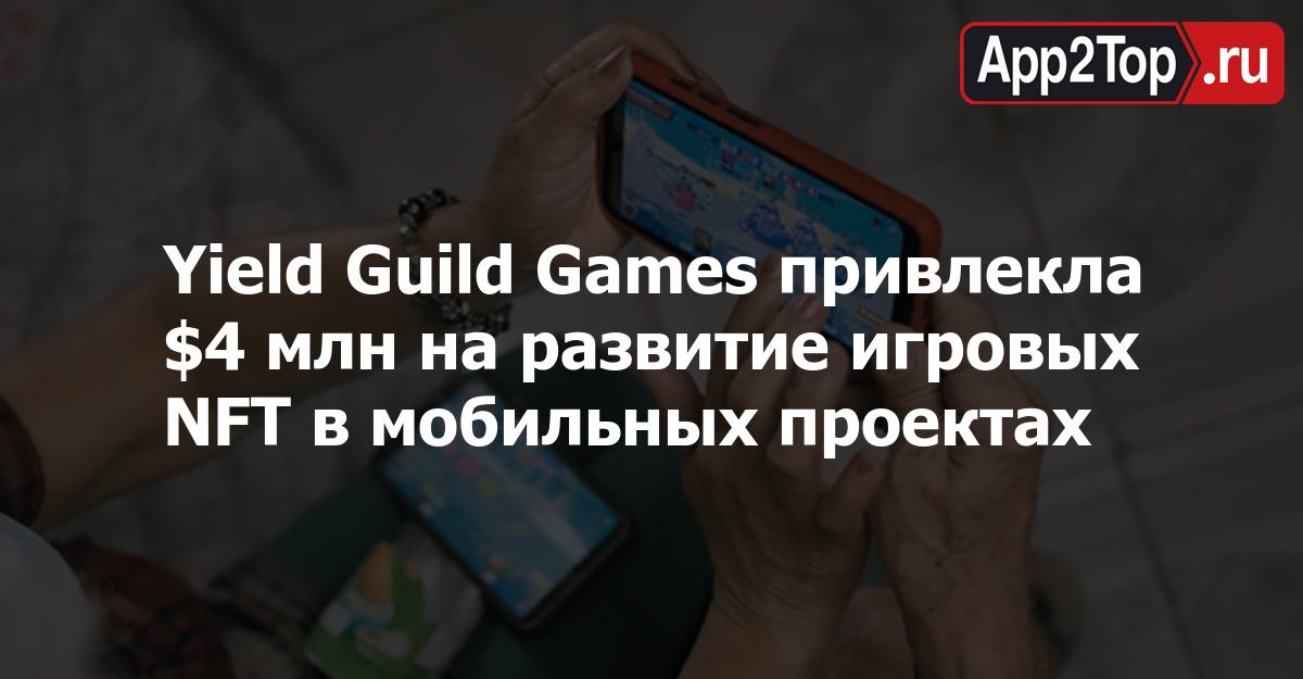 Yield Guild Games привлекла $4 млн на развитие игровых NFT в мобильных проектах