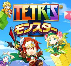Tetris Monsters завоевала 1,2 млн пользователей за 18 дней