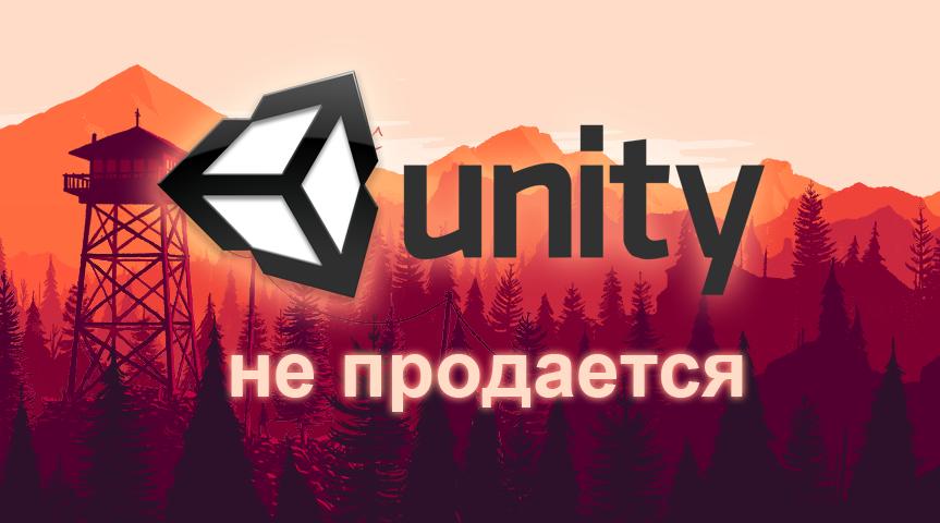 Unity не продается