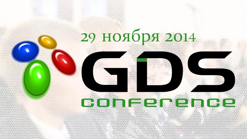 29 ноября состоится GDS Conference