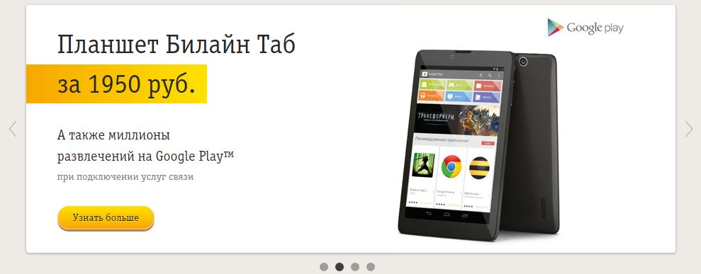 Билайн частным лицам - Продукты, тарифы и услуги - официальный сайт оператора Билайн - Москва - Google Chrome 2014-11-19 18.40.13