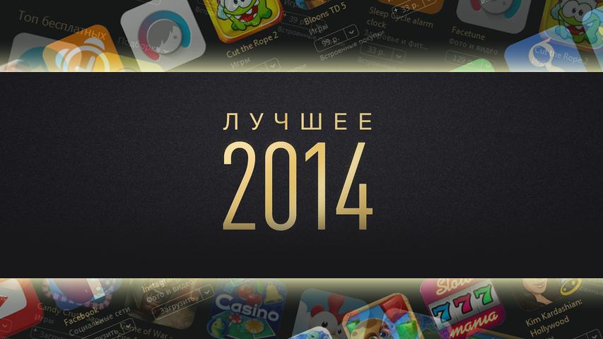 Играми года на iTunes Store стали Threes! и Monument Valley