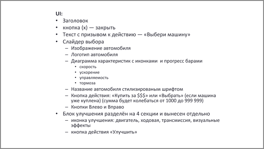 Тз для веб дизайнера образец