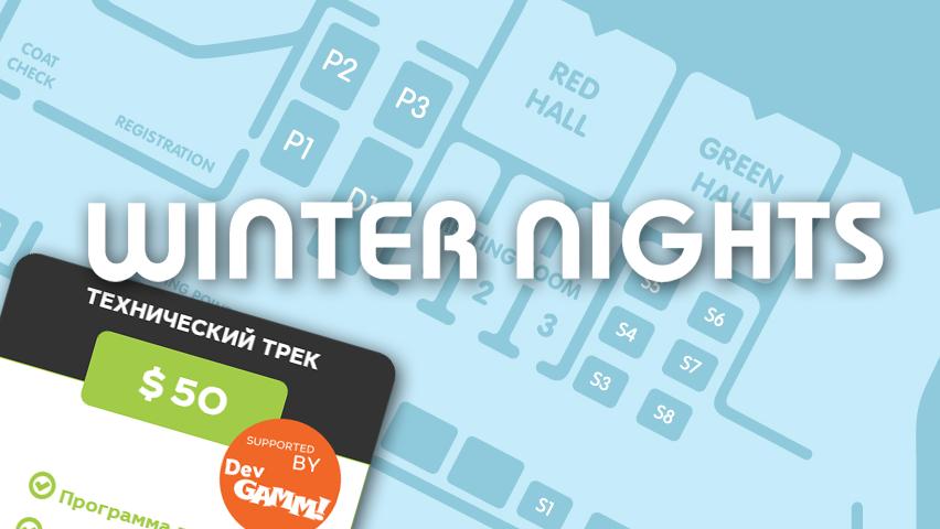 В рамках Winter Nights 2015 пройдет технический трек