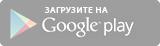 Google Play (неактивный)